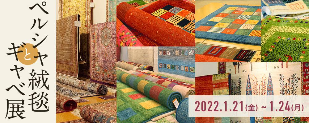 ペルシャ絨毯とギャベ展